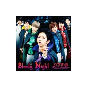 超特急/Bloody Night|netoff|01