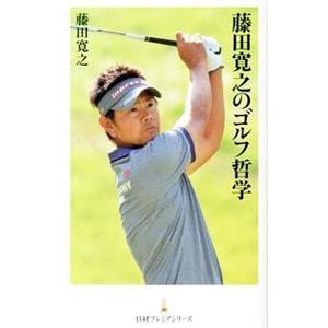 藤田寛之のゴルフ哲学/藤田寛之