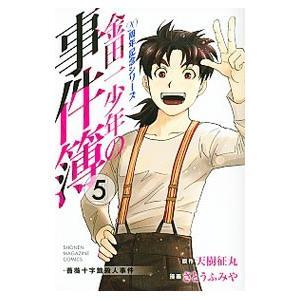 金田一少年の事件簿 20周年記念シリーズ 5/さとうふみや|netoff
