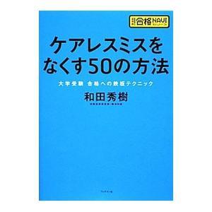 ケアレスミスをなくす50の方法−大学受験合格への鉄板テクニック−/和田秀樹