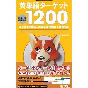 英単語ターゲット1200 高校必修受験準備/ターゲット編集部【編】