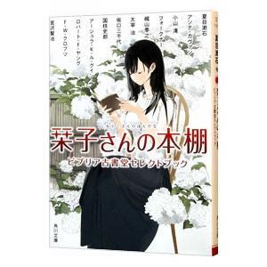栞子さんの本棚/KavanAnna netoff