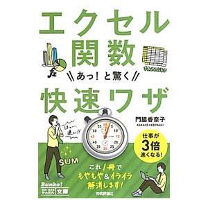 エクセル関数あっ!と驚く快速ワザ/門脇香奈子