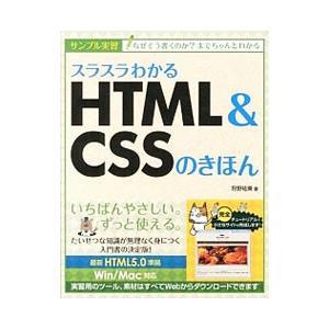 スラスラわかるHTML&CSSのきほん/狩野祐東