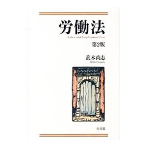 労働法の理論的体系書。最先端の学説状況と裁判例の的確な分析に基づき安定した解釈論を提示するとともに、...