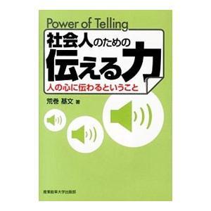 「人に伝える力」というテーマで、プレゼンテーションに必要な様々な伝達・説得・主張の方法を解説するとと...