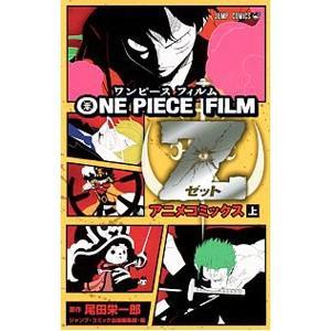 ONE PIECE FILM Z アニメコミックス 上/尾田栄一郎