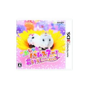 3DS/おしゃれハムスターと暮らそう いっしょにおでかけ netoff