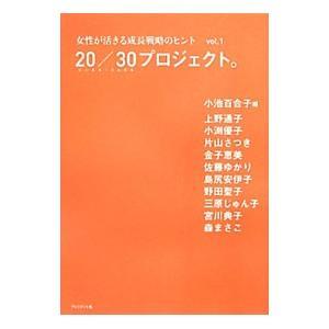 20/30プロジェクト。 /小池百合子