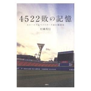 ■ジャンル:スポーツ・健康・医療 野球 ■出版社:双葉社 ■出版社シリーズ: ■本のサイズ:単行本 ...
