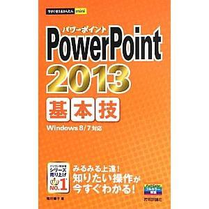 PowerPoint 2013基本技/稲村暢子