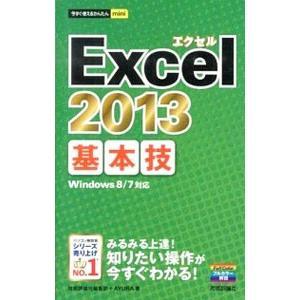 Excel 2013基本技/技術評論社