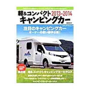 軽&コンパクトキャンピングカー 2013−2014|netoff