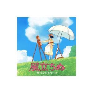 スタジオジブリによる2013年公開映画『風立ちぬ』のサウンドトラック。宮崎駿監督作品の音楽を数多く手...