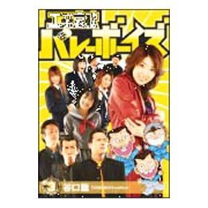 DVD/工業哀歌バレーボーイズ−谷口篇− netoff