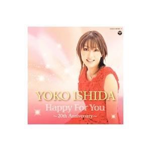 石田燿子/Happy For You 〜20th Anniversary〜  CD