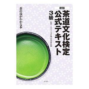 茶道文化検定公式テキスト 3級/茶道資料館
