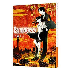 KNOW/野崎まど