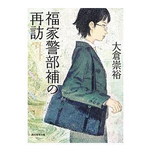 福家警部補の再訪/大倉崇裕