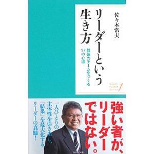 リーダーという生き方/佐々木常夫