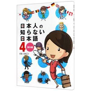 日本人の知らない日本語(4)−海外編−/蛇蔵