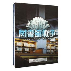Blu-ray/図書館戦争 プレミアムBOX|netoff