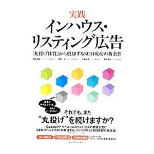 ■ジャンル:ビジネス 広告 ■出版社:インプレスジャパン ■出版社シリーズ: ■本のサイズ:単行本 ...