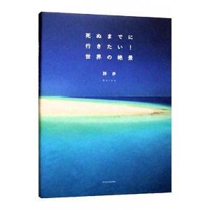 北海道の雲海テラス、スペインのひまわり畑、ブラジルの白い砂漠…。56万人に「いいね!」されているFa...