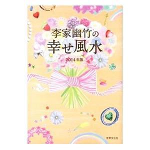 李家幽竹の幸せ風水 2014年版/李家幽竹