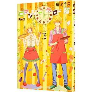 ■ジャンル:少女 ■出版社:集英社 ■掲載紙:りぼんマスコットコミックス ■本のサイズ:新書版 ■発...