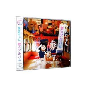 あまちゃん 歌のアルバム
