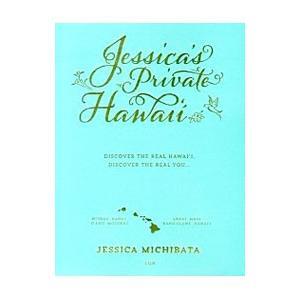 Jessica's Private Hawai'i/道端ジェシカ