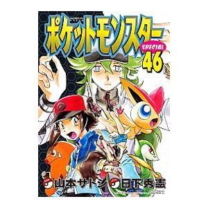 ポケットモンスタースペシャル 46/山本サトシ netoff