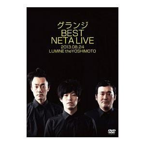 DVD/グランジ BEST NETA LIVE netoff