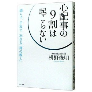 心配事の9割は起こらない/枡野俊明|netoff