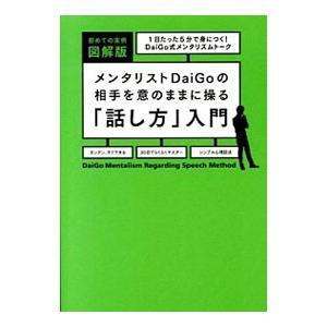 メンタリストDaiGoの相手を意のままに操る「話し方」入門/DaiGo|netoff