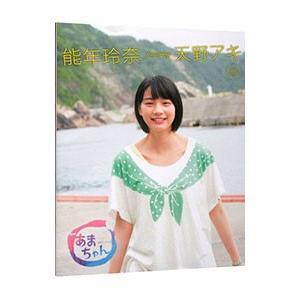 能年玲奈featuring天野アキ /日本放送出版協会...