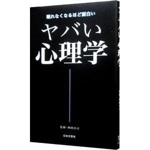 ヤバい心理学/神岡真司【監修】|netoff