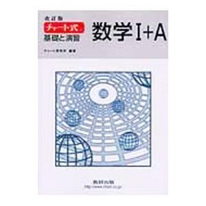 ■ジャンル:産業・学術・歴史 数学 ■出版社:数研出版 ■出版社シリーズ: ■本のサイズ:単行本 ■...