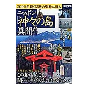 ニッポン「神々の島」異聞