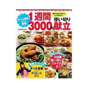 ■ジャンル:料理・趣味・児童 料理・食品その他 ■出版社:学研パブリッシング ■出版社シリーズ:GA...