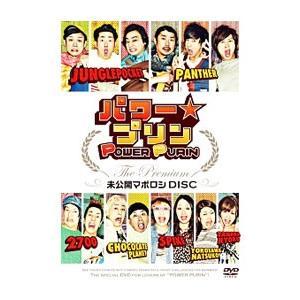 DVD/パワー☆プリン THE Premium〜未公開 マボロシ DISC〜