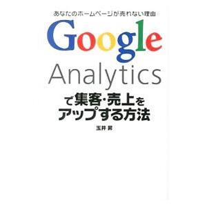 Google Analyticsを使って、あなたのホームページを売れるホームページに劇的に変える52...