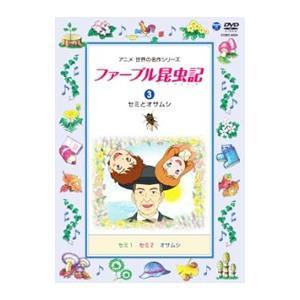 DVD/アニメ 世界の名作シリーズ ファーブル昆虫記(3) セミとオサムシ|netoff