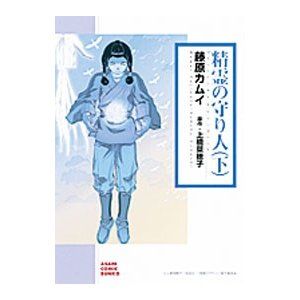 精霊の守り人 下/藤原カムイ