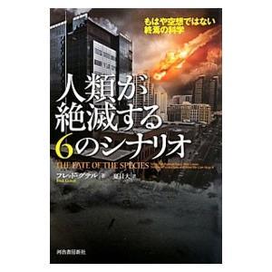 人類が絶滅する6のシナリオ/GuterlFred|netoff
