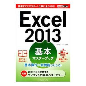 Excel 2013基本マスターブック/小舘由典