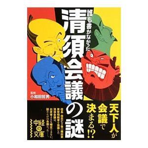 誰も書かなかった清須会議の謎/小和田哲男