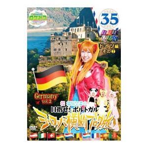 DVD/ロケみつ ザ・ワールド 桜 稲垣早希のヨーロッパ横断ブログ旅35 ドイツ編その(2)