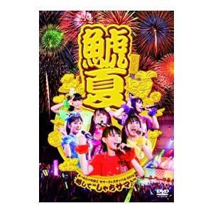 "DVD/チームしゃちほこサマーフェスティバル2013〜略して""しゃちサマ♪""|netoff"
